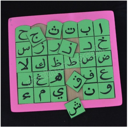 mainan edukatif - puzzle hijaiyah